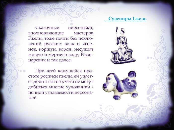 yuris creativity Курсовая работа по верстке Презентация стиля  Курсовая работа по верстке Презентация стиля Гжель Солошенко Елена