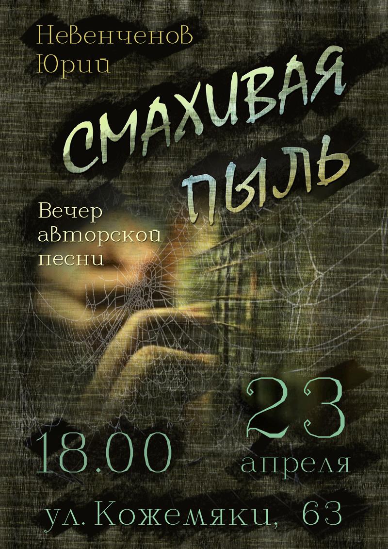 """Афиша концерта """"Смахивая пыль"""", 23 апреля, 18.00, ул. Кожемяки, 63 (ДНепропетровск)"""